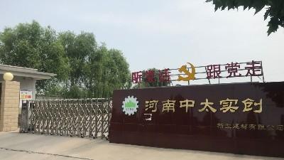 河南中太实创热烈庆祝中国共产党成立99周年