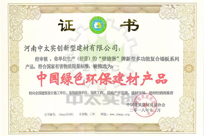 中国绿色环保建材产品证书