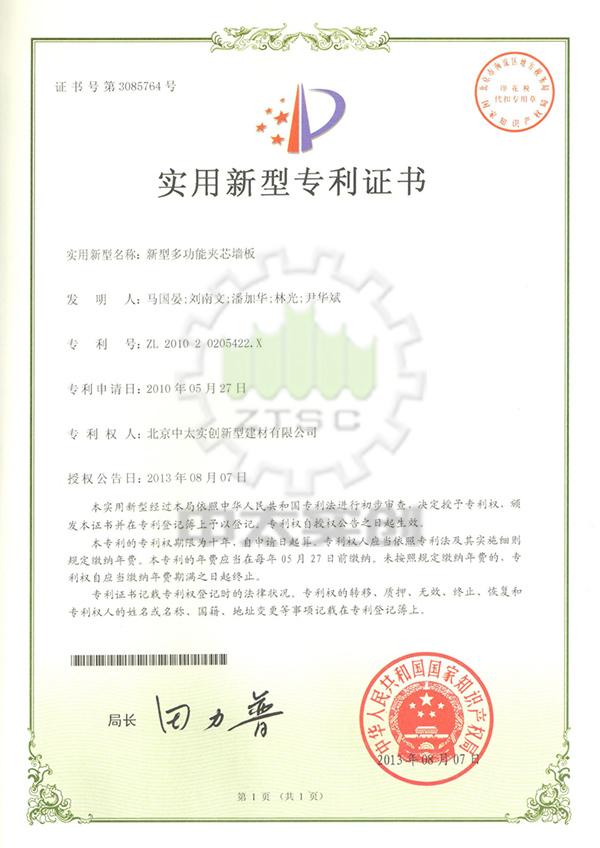 新型多功能夹芯墙板专利证书