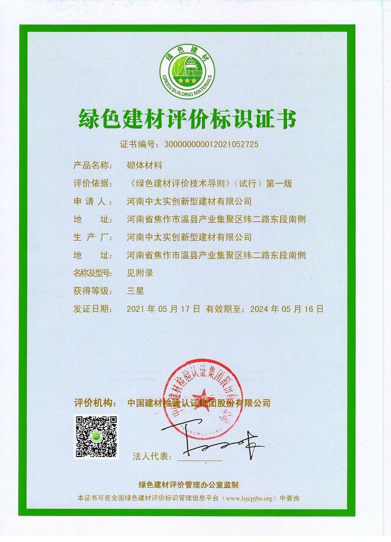 绿色建材评价标识证书 001