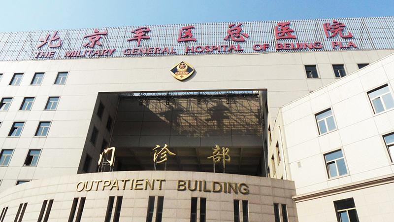 北京军区总医院-中太实创工程案例